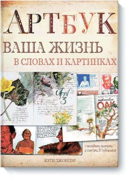 Книгу Артбук можно купить в бумажном формате — 965 ք. Ваша жизнь в словах и картинках