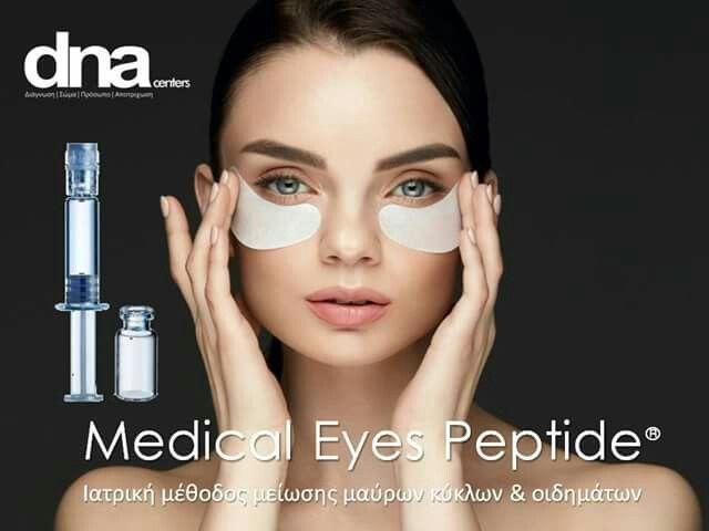 ΕΟΡΤΑΣΤΙΚΟΣ ΔΙΑΓΩΝΙΣΜΟΣ Για (5) τυχερές μία ολοκληρωμένη ιατρική αγωγή 6 εφαρμογών Medical Eyes Peptide για μαύρους κύκλους, σακούλες & ρυτίδες http://dnacenters.gr/landing9/ Ισχυρό 4τραπεπτίδιο βιοτεχνολογικών δραστικών συστατικών ανώδυνης ενέσιμης εφαρμογής. Αποτελέσματα: Άμεση μείωση μαύρων κύκλων Αντιμετώπιση οιδημάτων και αντιαισθητικών σακουλών Αντιμετώπιση κυκλοφορικής στάσης   Πλήρωση λεπτών ρυτίδων