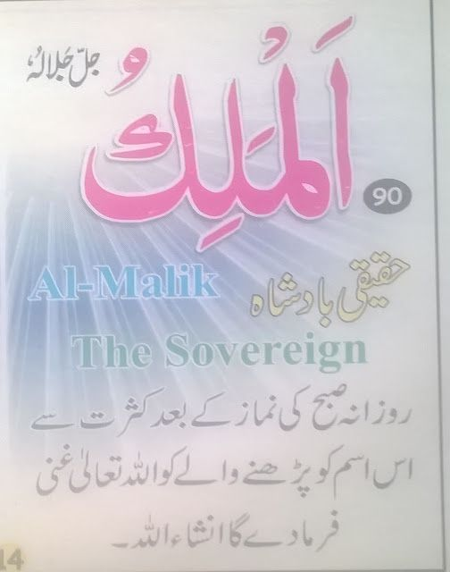 Al Malik meaning in Urdu/English and with benefits | 99