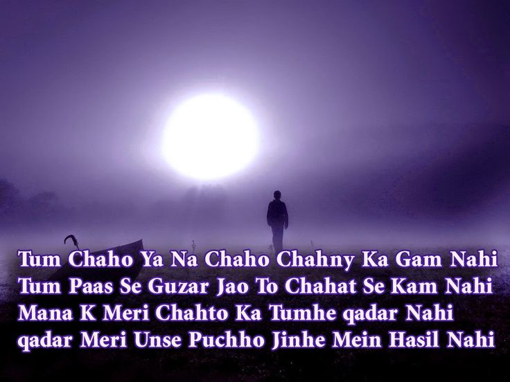 ... Places to Visit Pinterest Urdu poetry, Sad and Hindi quotes