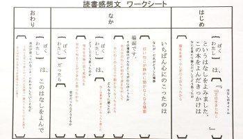 小学生 作文 ワーク シート