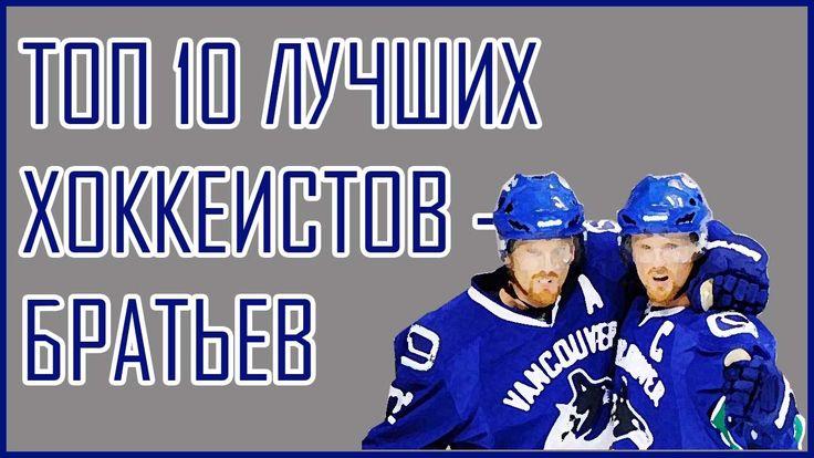 ТОП 10 ЛУЧШИХ ХОККЕИСТОВ-БРАТЬЕВ В ИСТОРИИ НХЛ
