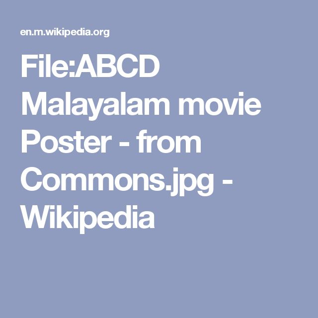 File:ABCD Malayalam movie Poster - from Commons.jpg - Wikipedia