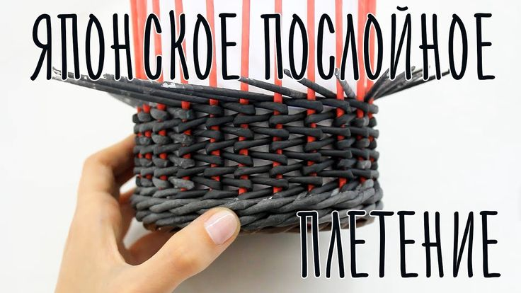 Японское послойное плетение