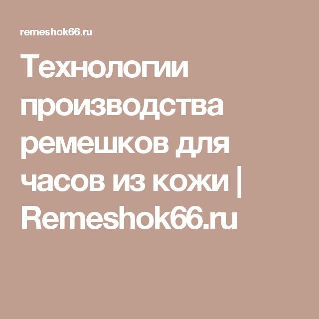 Технологии производства ремешков для часов из кожи | Remeshok66.ru