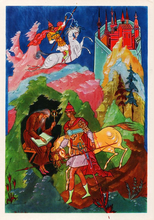 Illustration for the poem «Ruslan and Lyudmila» by Alexander Pushkin - Set of 16 Vintage Postcards - Printed in the USSR, Moscow, 1972