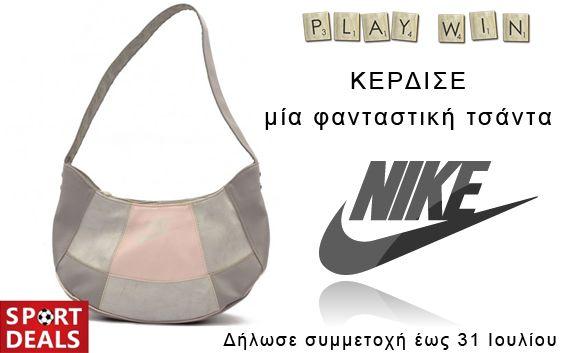Διαγωνισμός με δώρο μία φανταστική γυναικεία τσάντα NIKE