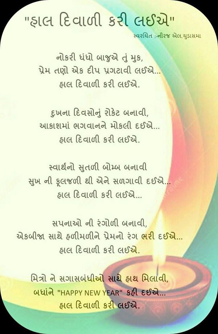 Pin by Rush D on Gujarati Diwali quotes, Gujarati quotes