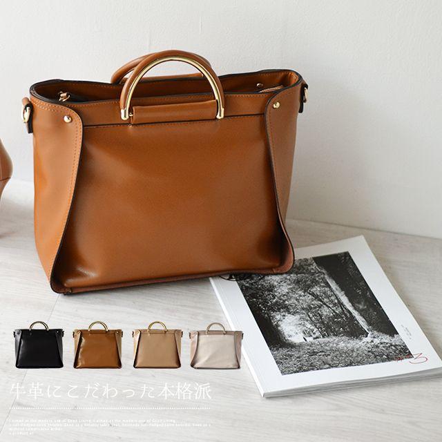 メタルハンドルに個性的な四角いフォルムの牛革2wayトートバッグ A4サイズも収納できる大容量なので、お仕事用バッグとしてもオススメ!ビジネスバッグ レディース。【送料無料】牛革 レザーバッグ トートバッグ / 通勤通学 2way 斜め掛け 鞄 A4 大容量 大人 革 バッグ レディース 仕事バッグ エディターズバッグ スーツ 牛革バッグ レザートートバッグ vfub-vf0092 春夏 ギフト【bag 鞄 かばん カバン】 母の日 プレゼント