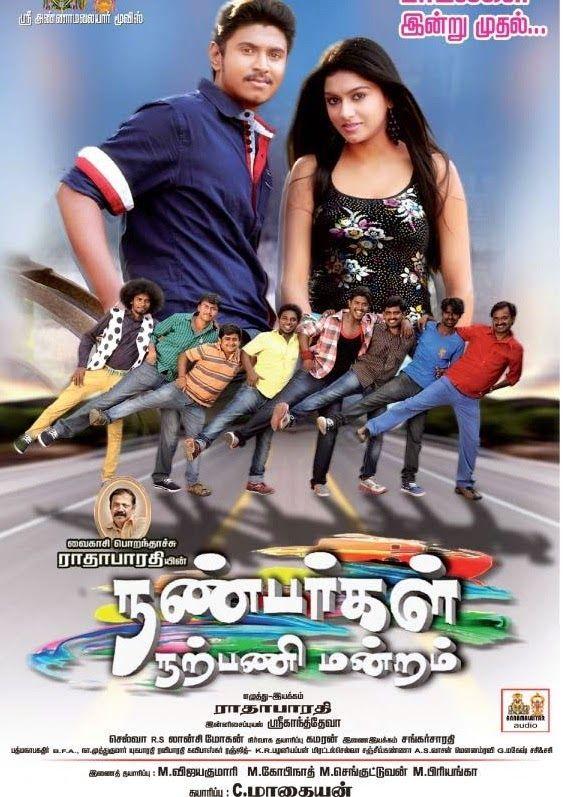 Download Nanbargal Narpani Mandram (2015) songs, Download Nanbargal Narpani Mandram (2015) Songs Tamil, Nanbargal Narpani Mandram (2015) mp3 free download, Nanbargal Narpani Mandram (2015) songs, Nanbargal Narpani Mandram (2015) songs download, Tamil Songs
