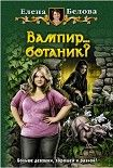 Вампир... ботаник?!. Начните читать книги Белова Елена в электронной онлайн библиотеке booksonline.com.ua. Читайте любимые книги с мобильного или ПК бесплатно и без регистрации.
