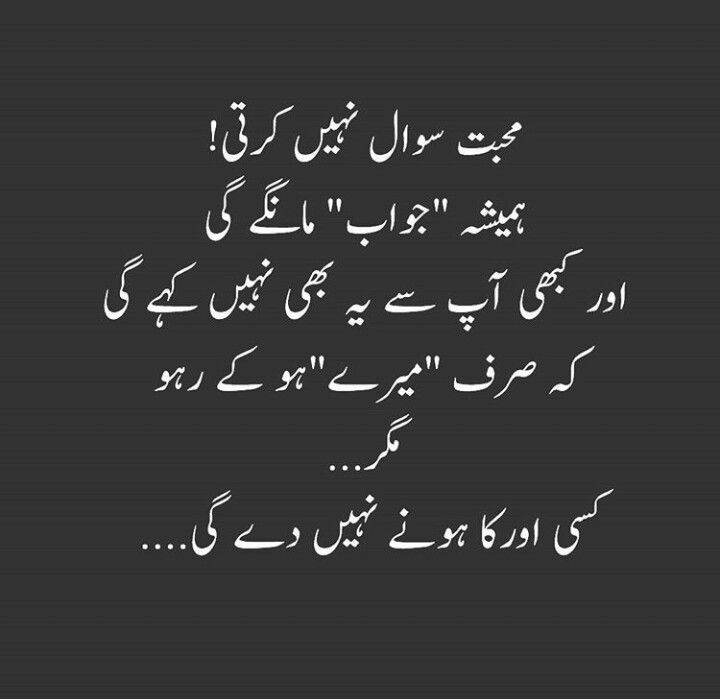 454 best love quotes images on pinterest urdu poetry for Bano qudsia poetry