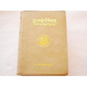 Khmer Bible-FL (Khmer Edition)  $67.99