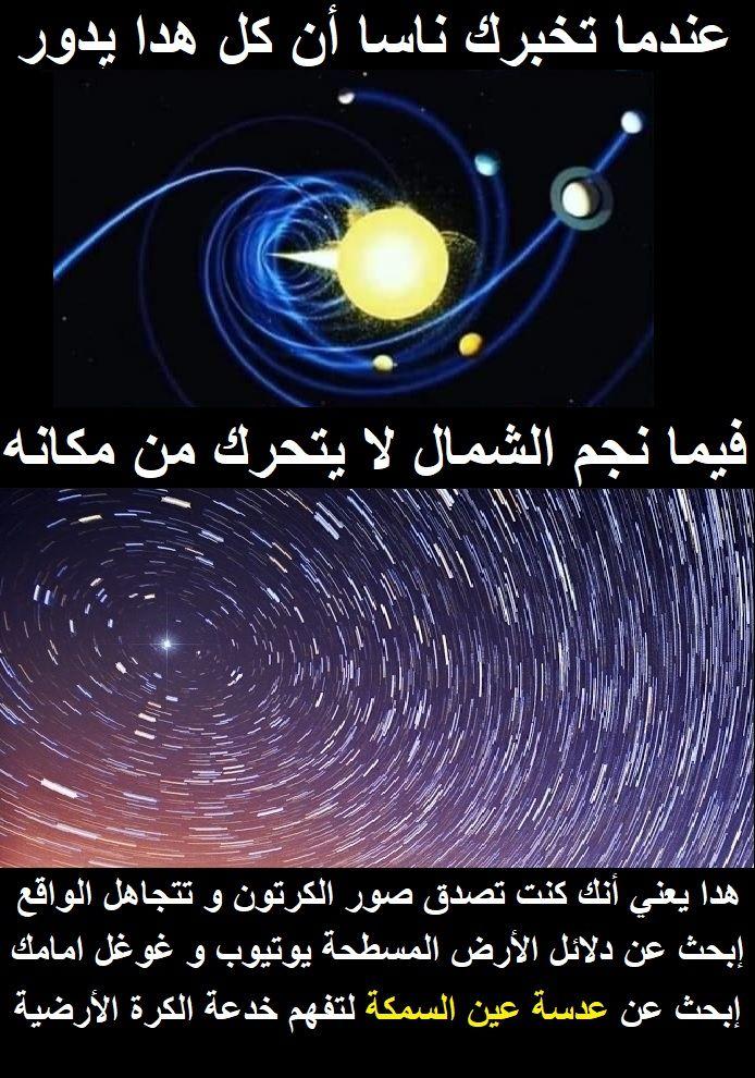 الأرض مسطحة الأرض المسطحة دلائل الأرض المسطحة Flat Earth Earth Is Flat Poster Movie Posters Lockscreen