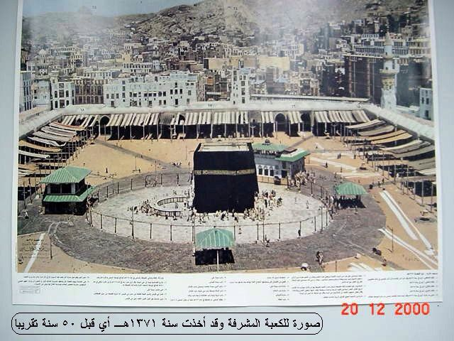An old photograph of the holy Kaaba