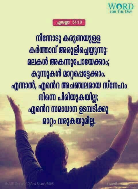Beautiful Pictures Of Love With Malayalam Quotes