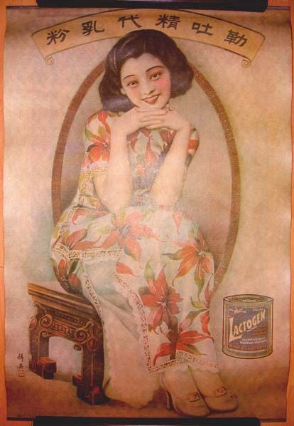 This baby formula product advertisement is one of the Western imports in the 1930s of Shanghai era. Lactogen brand formula for babies, as advertised on the poster, features a woman in traditional Chinese dress, sitting on a low Chinese stool, demurely posting for this ad.