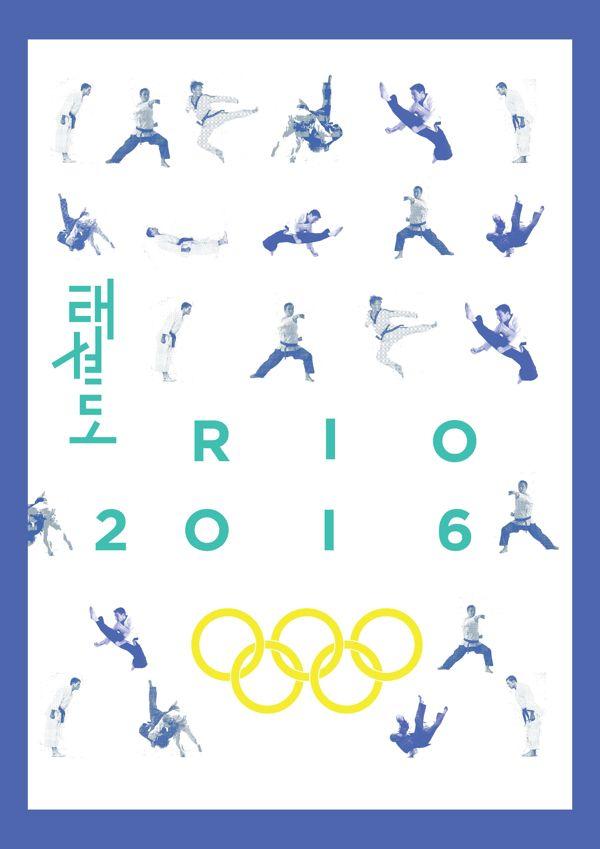 rio 2016 대한민국의 문화인 태권도 대회 포스터이다. 배경에 다양한 태권도 동작을 보여줌으로써 태권도가 어떤 것인지 쉽게 알 수 있고…