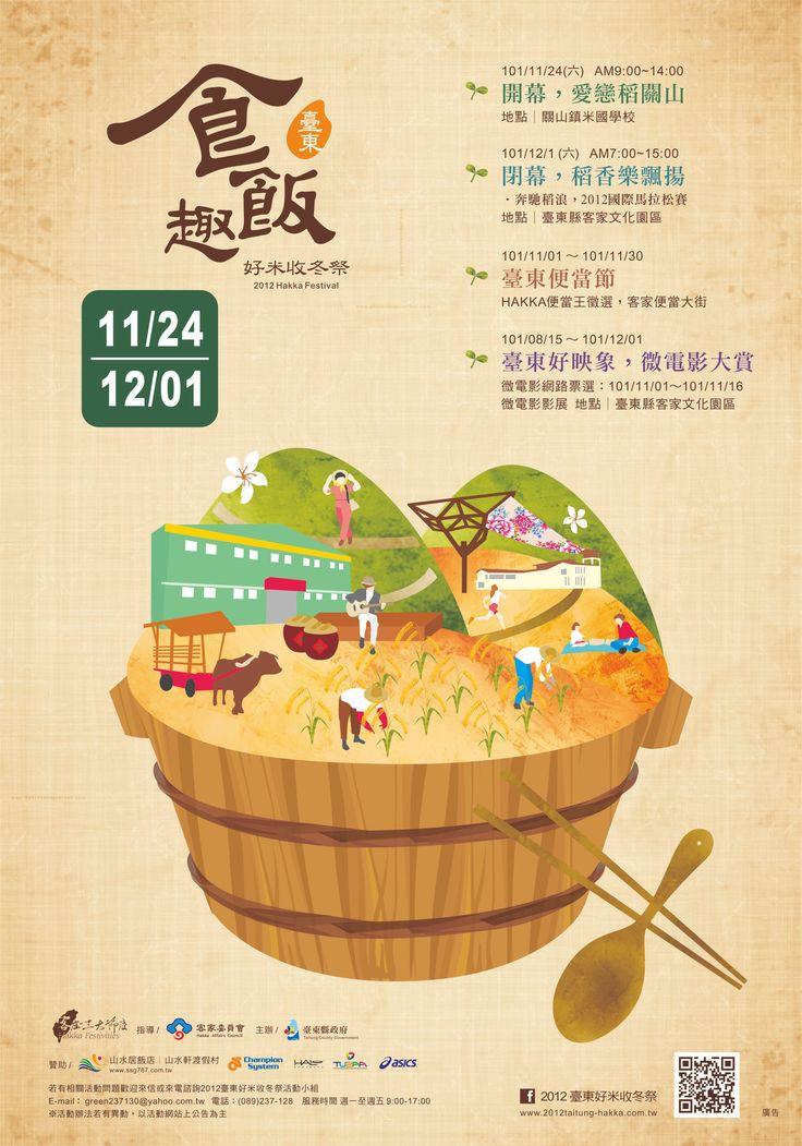 智邦生活館玩樂導航:臺東好米收冬祭行程、特色景點、美食餐廳、民宿與伴手禮資訊
