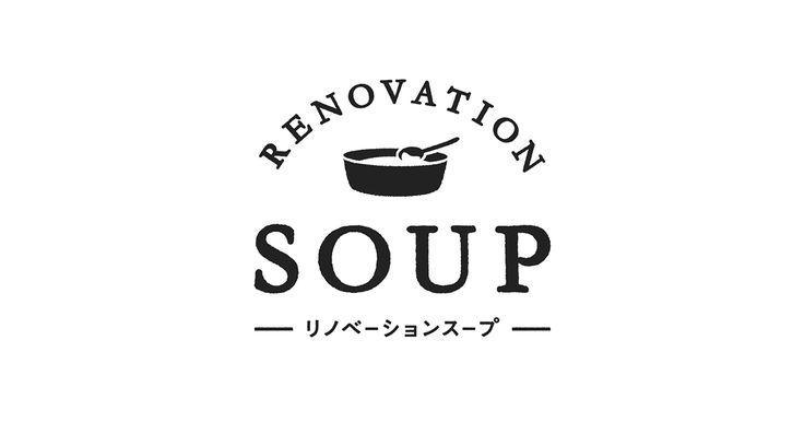 リノベーションスープは、ライフスタイルに役立つ情報サイトです。リフォーム・リノベーションのこと、不動産のこと、インテリアの、建物のこと。仕事や家事の手を休めて、ちょっとのぞいてみてください。たのしく読む進めるうちに知識が増え、暮らしが豊かになるはずです。
