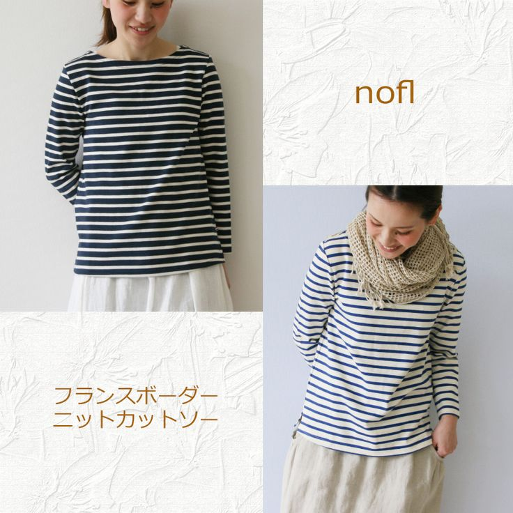Kindness of cotton.  Basic Bodakattoso using a strong and high-quality fabrics made in France.  A clean silhouette, easy to fit any style, makes active all season.   nofl France border knit cut  http://kanden43.jp/?pid=1513010   #HoldinghandsHerat #nofl #Franceborderknittedcutandsewn #knitcut #cut #Tops #LadiesFashion #NaturalFashion #Natural #Naturalsystem #selectshop #Japan #madeinjapan