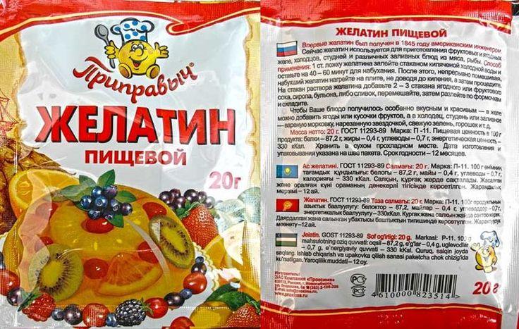 Упаковка желатина