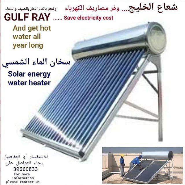 اعلان سخان المياه بالطاقة الشمسية لوحظ في الفترة الأخيرة ازدياد الطلب على الطاقة النظيفة المتجددة في مختلف Electricity Cost Roof Solar Panel Save Electricity