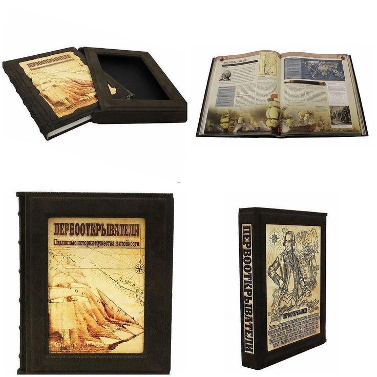 Купить книгу Первооткрыватели с доставкой по Москве по телефону: 7 (495) 9-2О7-2О7 с 10:00 до 18:00 по рабочим дням. Получить дополнительную информацию фотографии а так же сделать заказ возможно сделать через what's up 7(977)16-779-61  #москва #сделановроссии #купить #подарок #покупайнаше #present #подароклюбимой #подарокЖене #souvenir #книги #хорошийподарок #ПодарокРодителям #ПодарокНовоселье #ПодарокДеньРождения #ПодарокНовыйГод #Подарок8Марта  #Подарок23Февраля  #ПодарокМужу #ПодарокПарню…