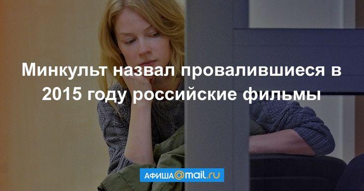 Министерство культуры России назвало фильмы, снятые с господдержкой и не окупившиеся, а также «картины, не собравшие в прокате то, что хотели»
