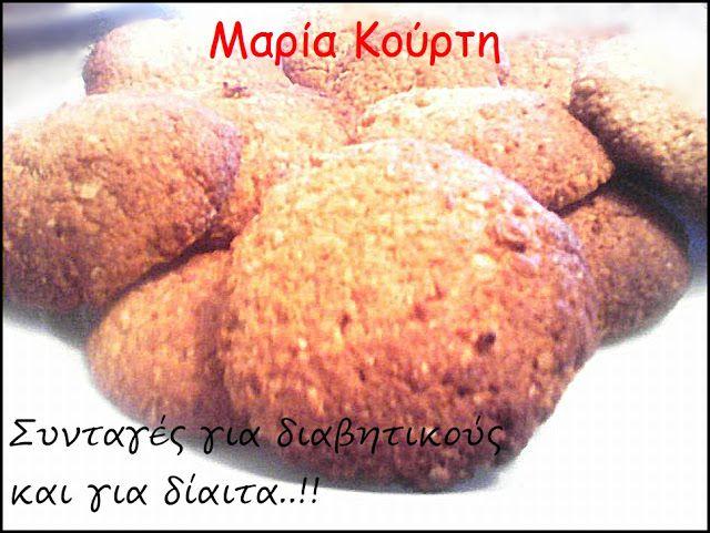 Συνταγές για διαβητικούς και δίαιτα: ΜΠΙΣΚΟΤΑ ΒΡΩΜΗΣ - ΟΛΙΚΗΣ ΜΕ ΓΙΑΟΥΡΤΙ ( χωρίς ζάχαρ...