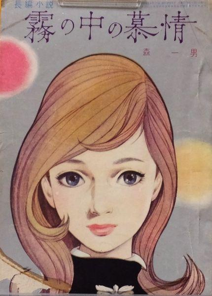 藤井千秋 Fujii Chiaki - 女学生の友 昭和37年3月号 Jogakusei no Tomo magazine, March 1962