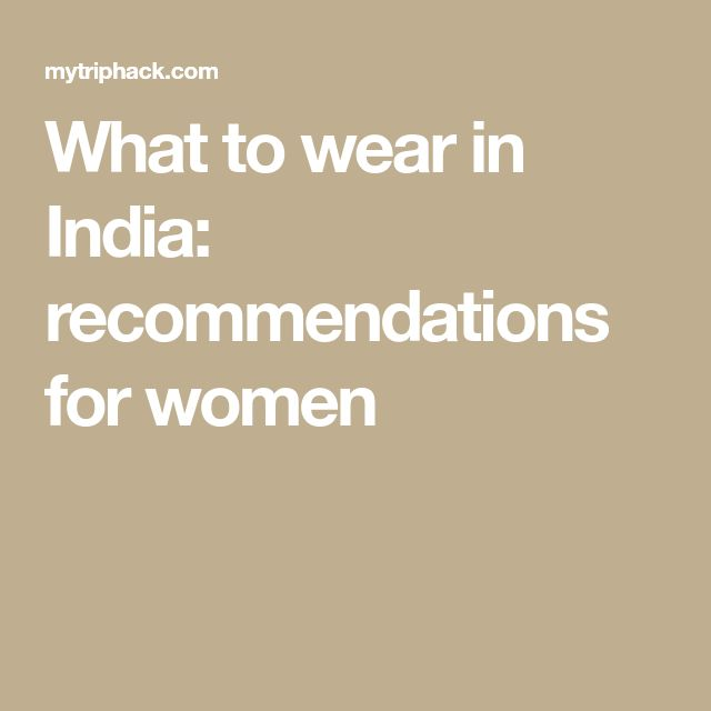 What to wear in India: recommendations for women