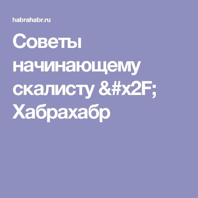 Советы начинающему скалисту / Хабрахабр