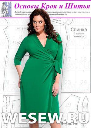 91e6df601ef40e9 Готовая выкройка платья для полных с драпировкой на талии   Модели ...