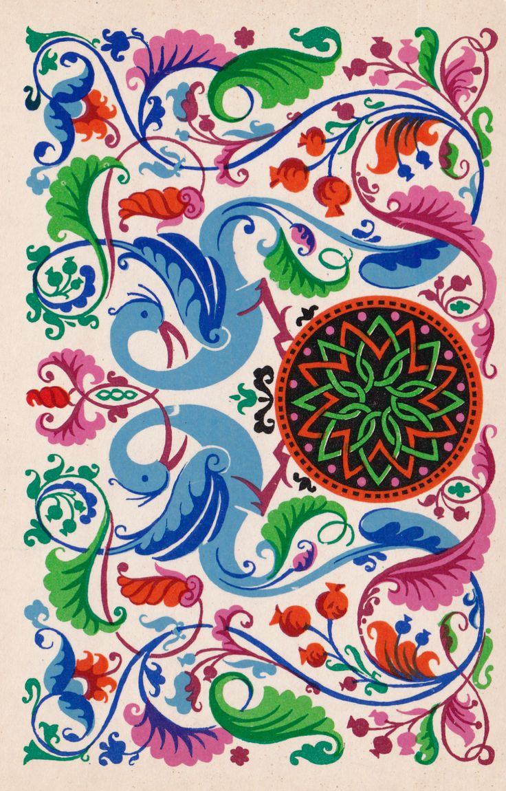 Armenian pattern (from the Patterns of the Soviet Republics postcard set, 1970)