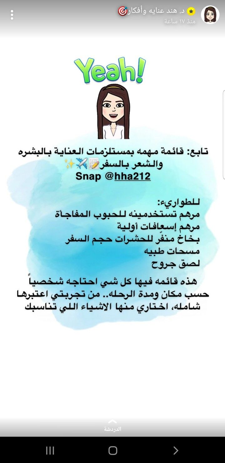 Pin By نوال On تطوير نفس Travel And Tourism Words Life