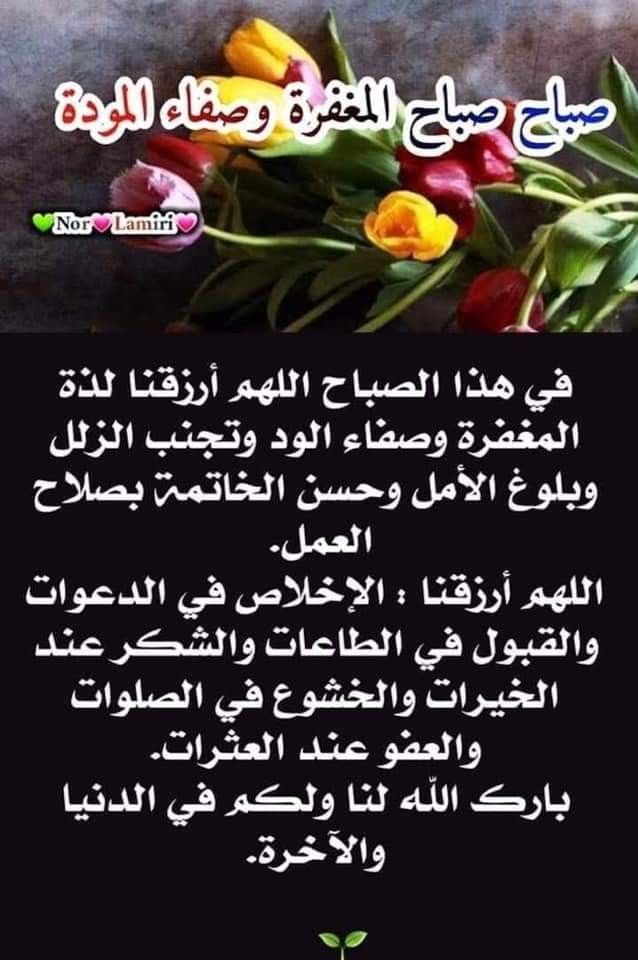 Pin By Naminas On صباحات Good Morning Friends Quotes Beautiful Morning Messages Good Morning Messages