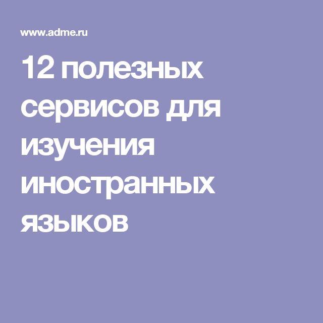 12 полезных сервисов для изучения иностранных языков