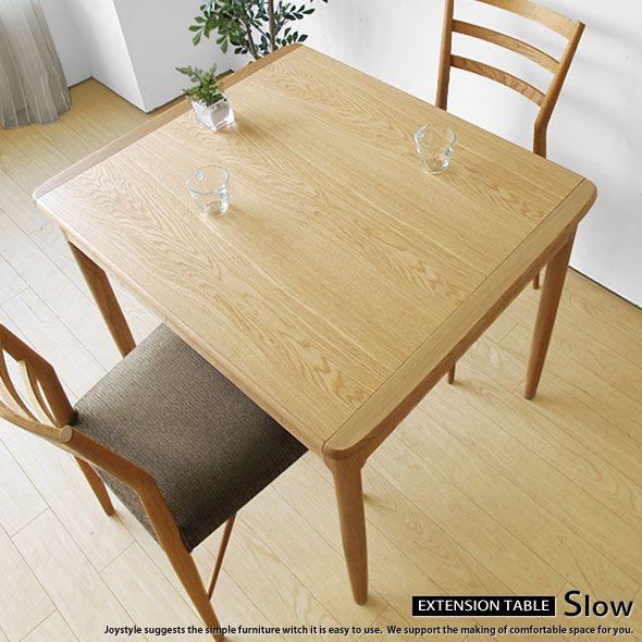 ライフスタイルの変化に対応できる伸縮テーブル子供が独立した年配のご夫婦のみのダイニングに提案できる伸縮テーブル 国産 北海道産ミズナラ材を使用した伸長 式のダイニングテーブル 幅90cmから幅130cmになるエクステンションテーブル Slow 90 チェア別売 伸長式