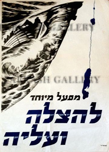 Vintage Israeli poster - A poster by the special organisation to save the surviving remnant of the holocaust (Sh'erit ha-Pletah)