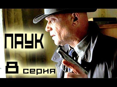 Сериал Паук 8 серия (1-8 серия) - Русский сериал HD