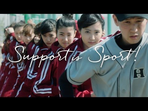 Support is Sport! - たくさんの支え - | 亜細亜大学 - YouTube