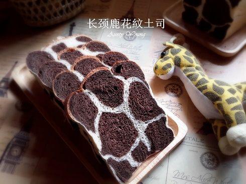 长颈鹿花紋土司 ( Giraffe Patches Bread Loaf )