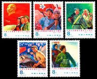 China Stamps - 1977 , J20, Scott 1349-53 50th Anniv. of Chinese People's Liberation Army - MNH, F-VF (91349(