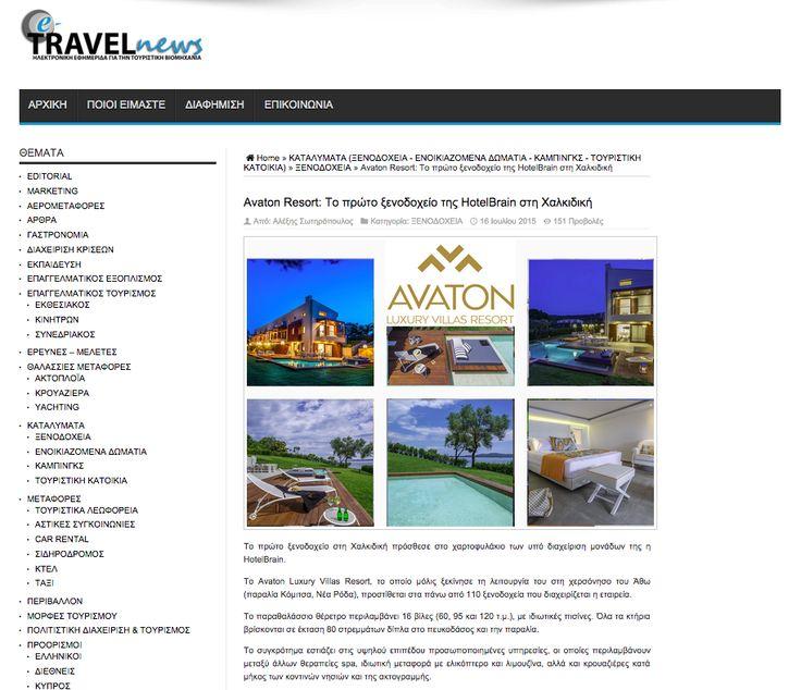 Άρθρο για το Avaton Luxury Villas Resort στο e - Travel News. Διαβάστε περισσότερα: http://www.e-travelnews.gr/avaton-resort-ksenodoheio-hotelbrain-halkidiki/