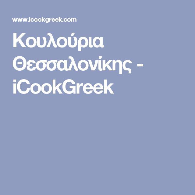 Κουλούρια Θεσσαλονίκης - iCookGreek