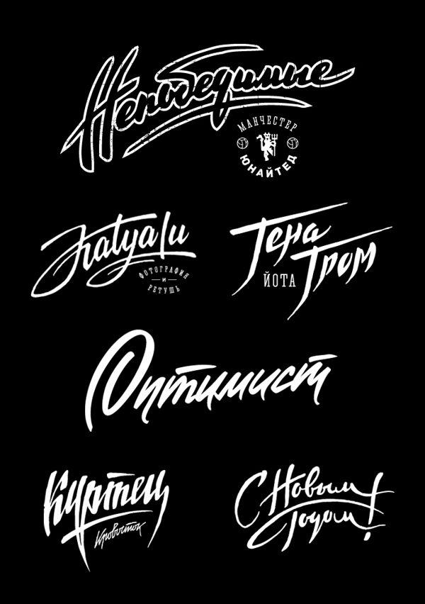 Typography 2012 part 2 by Ivan Zhinzhin, via Behance