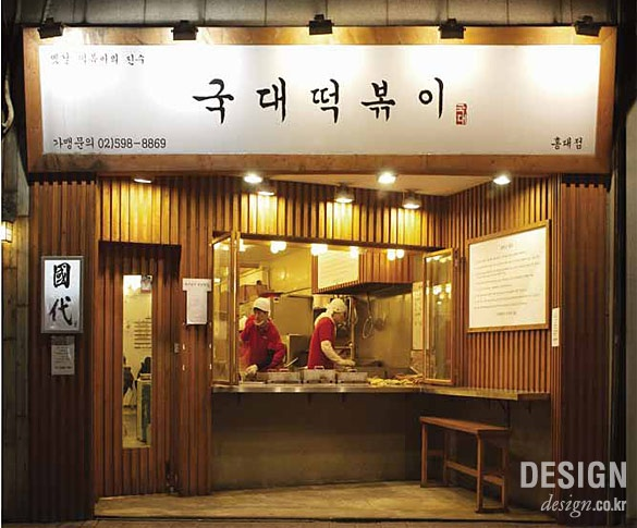 Kukde Tteokbokki is a chain tteokbokki restaurant in Seoul that's capitalizing on themes of nostalgia in store design. We can't wait to try their food too!