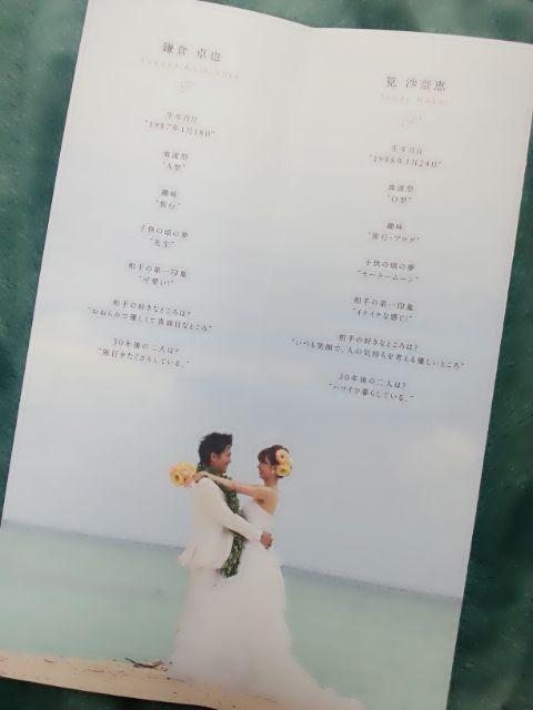 「結婚式レポート ~席次表・席札、飾り編~」の画像|筧沙奈恵オフィシャルブログ「さなえにっ… |Ameba (アメーバ)
