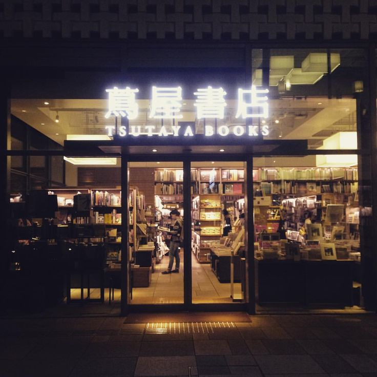 Tsutaya Books is a wonderful way to end the day #RE_tokyo